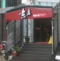 煮意时尚火锅(君安宾馆店)