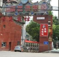 熊猫百味馆