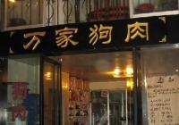 万家花江狗肉馆(环城北路店)