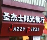 圣杰士阳光餐厅