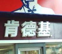 肯德基(时代广场店)