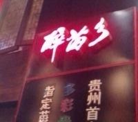 醉苗乡苗菜风情酒楼