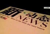 都市.新大新豆米火锅