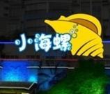 雅园小海螺